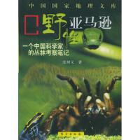 【二手书8成新】野性:一个中国科学家的丛林考察笔记中国国家地理文库 张树义 东方出版社