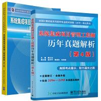 系统集成项目管理工程师 第2版+历年真题解析 第4版 2本 软考中级资格考试用书