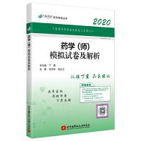 北航:(2020)丁震医学教育系列考试丛书――药学(师)模拟试卷及解析