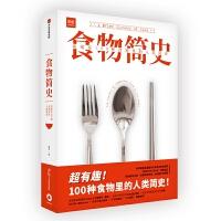 中信: 食物简史:浓缩在100种食物里的人类简史