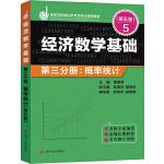 经济数学基础――第三分册:概率统计(第五版)