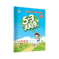 53天天练 小学语文 二年级上册 RJ(人教版)2018年秋