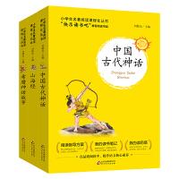 人教版快乐读书吧指定阅读 四年级(全3册)中国古代神话 山海经 希腊神话故事 四年级必读书目