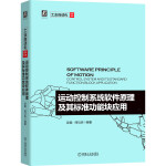 运动控制系统软件原理及其标准功能块应用