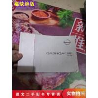 【二手9成新】QASHQAI(逍客)用户手册