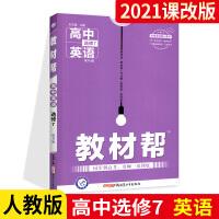教材帮 高中英语选修7同步解读书 英语选修七 配RJ版 人教版 人民教育版 天星教育 高1高2高一高二上下册资料书同步