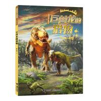 接力:袁博恐龙小说系列(儿童美绘版)巨兽龙的猎物
