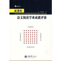 新课程语文阅读学业成就评价(教育大智慧)