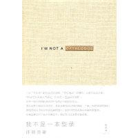 """我不是一本型录(许舜英至臻风格呈现,一本""""不实用""""的生活方式读物)"""