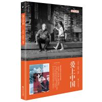 """爱上中国(世界文化遗产""""哈尼梯田""""的发现者――一个外国人眼中的30年中国变迁记录)"""