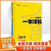 2020版 星推荐一本中考题数学初三一二三轮数学复习辅导教辅书 初中一本涂书知识清单