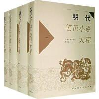 明代笔记小说大观(全四册), 上海古籍出版社,上海古籍出版社,