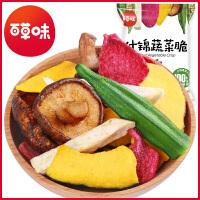 【百草味 综合蔬菜60g】果蔬干秋葵脆香菇脆水果干零食混合装