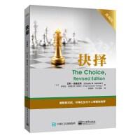 正版 抉择 典藏版 TOC深层次内涵探讨 企业与个人如何做出正确选择 自我提升书籍 企业管理培训指导