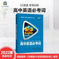 曲一线2022版53英语高中英语必考词全国各地高中适用