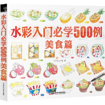 水彩入门必学500例美食篇 500个步骤案例,新手学水彩必备的教学宝典。基础综合、花卉、美食、风景,画出你所想,成为下一个水彩达人!
