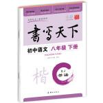 初中语文八年级下册楷书字帖SJ苏教版 书写天下米骏硬笔书法
