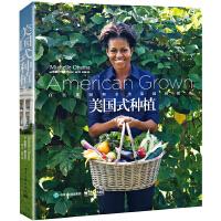 美国式种植:白宫菜园和全美菜园的故事
