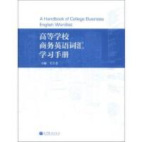 高等学校商务英语词汇学习手册 王立非 9787040351354