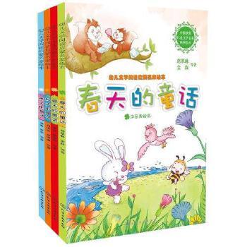 春天的童话夏天的童话葛翠琳金波小学生课外读物6-10岁儿童绘本故事书