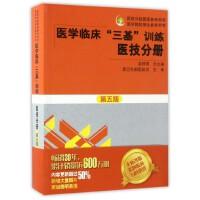 医学临床三基训练(医技分册第5版)/医院分级管理参考用书