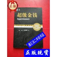 【二手旧书9成新】超级金钱 /[美]史密斯(Smith A.) 著,李月平 等 译 机械工业出