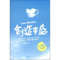【二手书8成新】创造丰盛(新版 张馨月 华夏出版社