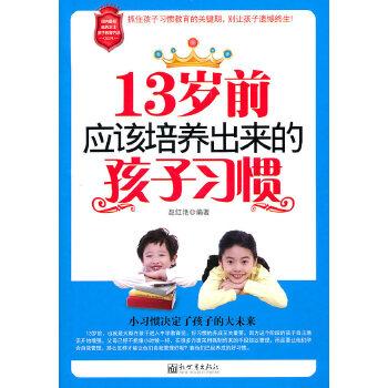 13岁前应该培养出来的孩子习惯(pdf+txt+epub+azw3+mobi电子书在线阅读下载)