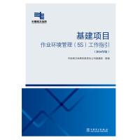 基建项目作业环境管理(5S)工作指引(2014年版)
