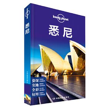 孤独星球Lonely Planet国际旅行指南系列:悉尼挣不脱海滩的魅力,禁不住咖啡的诱惑,南半球明珠正熠熠生辉。