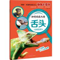 """神奇的放大镜:舌头(""""微距""""式呈现全彩少儿动物大百科,全面、精准展现奇妙的动物世界,激发孩子的求知欲与探索精神!)"""