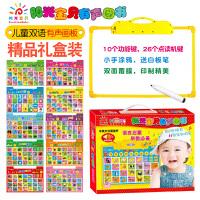 阳光宝贝有声画板有声图书 0-3-6岁婴儿宝宝幼儿童早教启蒙认知 看图识字汉语拼音声母韵母数字发音点读语音有声挂图全套