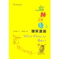 麻辣汉语 爆笑漫画 刘志刚 文,宋海东 图 商务印书馆
