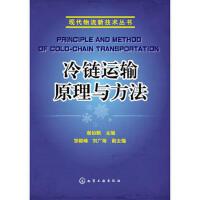 【二手书8成新】现代物流新技术丛书--冷链运输原理与方法 谢如鹤 化学工业出版社