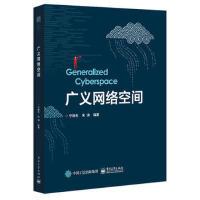 【正版二手书9成新左右】广义网络空间 宁焕生著 电子工业出版社