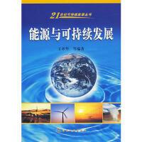 【二手书8成新】能源与可持续发展21世纪可持续能源丛书 王革华 化学工业出版社