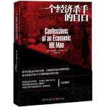 [二手旧书9成新]一个经济杀手的自白(白金珍藏版),约翰・珀金斯,杨文策,重庆出版社, 9787229041885