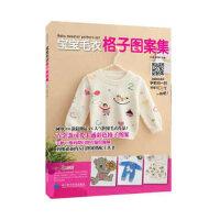 宝宝毛衣格子图案集 【正版书籍,满额减】