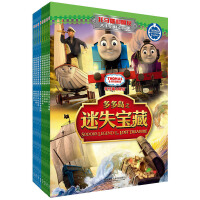 托马斯和朋友大电影双语故事(套装共8册)(专供)