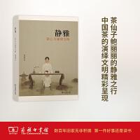 静雅:茶心与演绎文明 鲍丽丽 商务印书馆