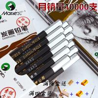马利炭笔C730素描写生碳笔软中硬0炭画铅笔绘画铅笔