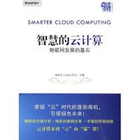【正版二手书9成新左右】智慧的云计算 方兴 等,朱近之 电子工业出版社