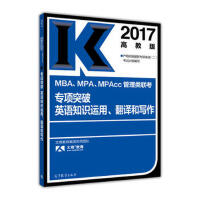 2017MBA、MPA、MPAcc管理类联考专项突破 英语知识运用、翻译和写作