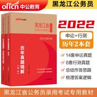 中公教育2021黑龙江省公务员录用考试:历年真题(申论+行测)2本套