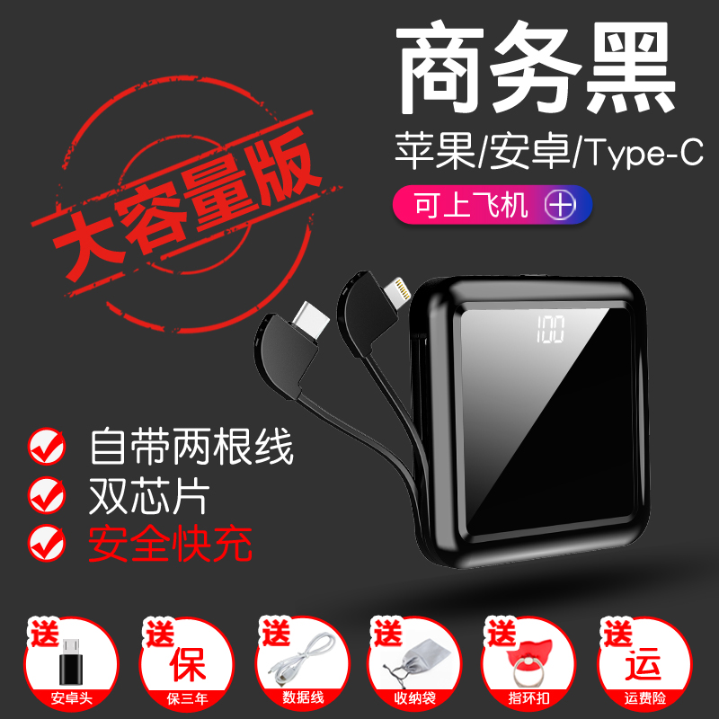 充电宝大容量超薄便携oppo可爱小巧迷你MIUI华为通用手机快充太阳能20000M毫安vivo苹果移