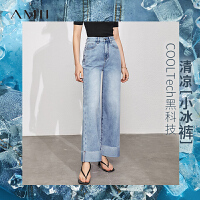 Amii黑科技冰氧酷牛仔裤女2021年夏季新款宽松阔腿裤翻边直筒裤子