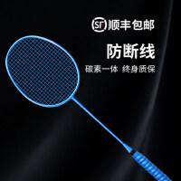 专业羽毛球拍单拍正品碳素纤维套装超轻进攻型全碳素羽毛拍大学生