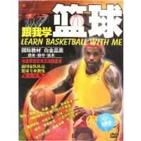 中映映画 跟我学篮球 1DVD 揭秘NBA独门绝技