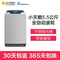 Littleswan/小天鹅 TB55V20 5.5公斤 全自动波轮洗衣机