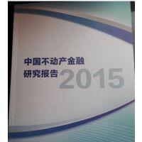 2015中国不动产金融研究报告